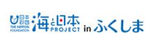 海と日本プロジェクト in ふくしま